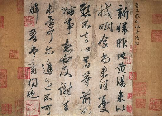 1312190-Calligraphie_chinoise